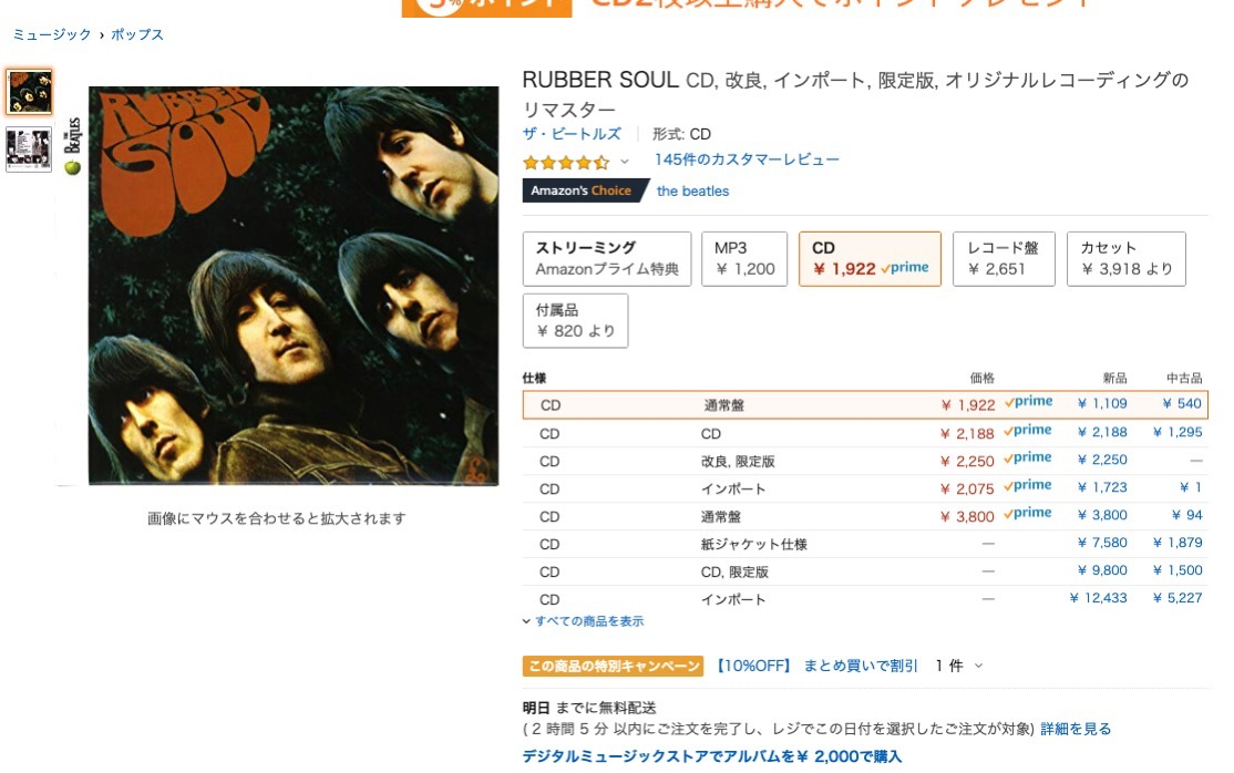 RUBBER SOUL amazon