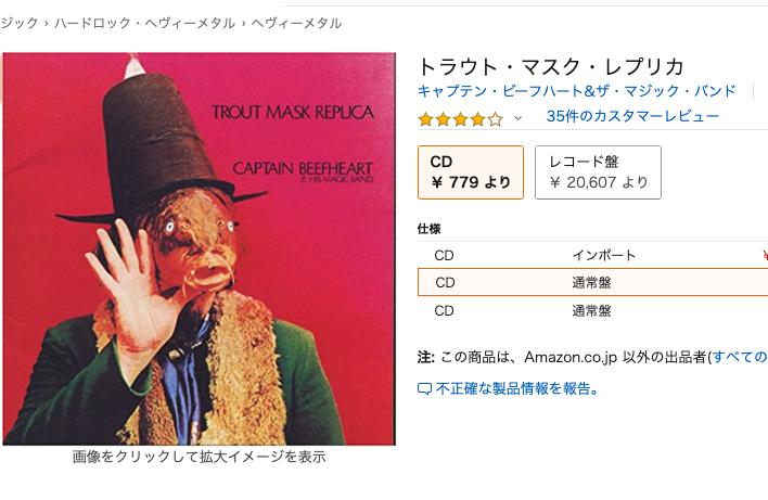 トラウト・マスク・レプリカ Trout