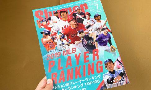 mlb magazine slugger
