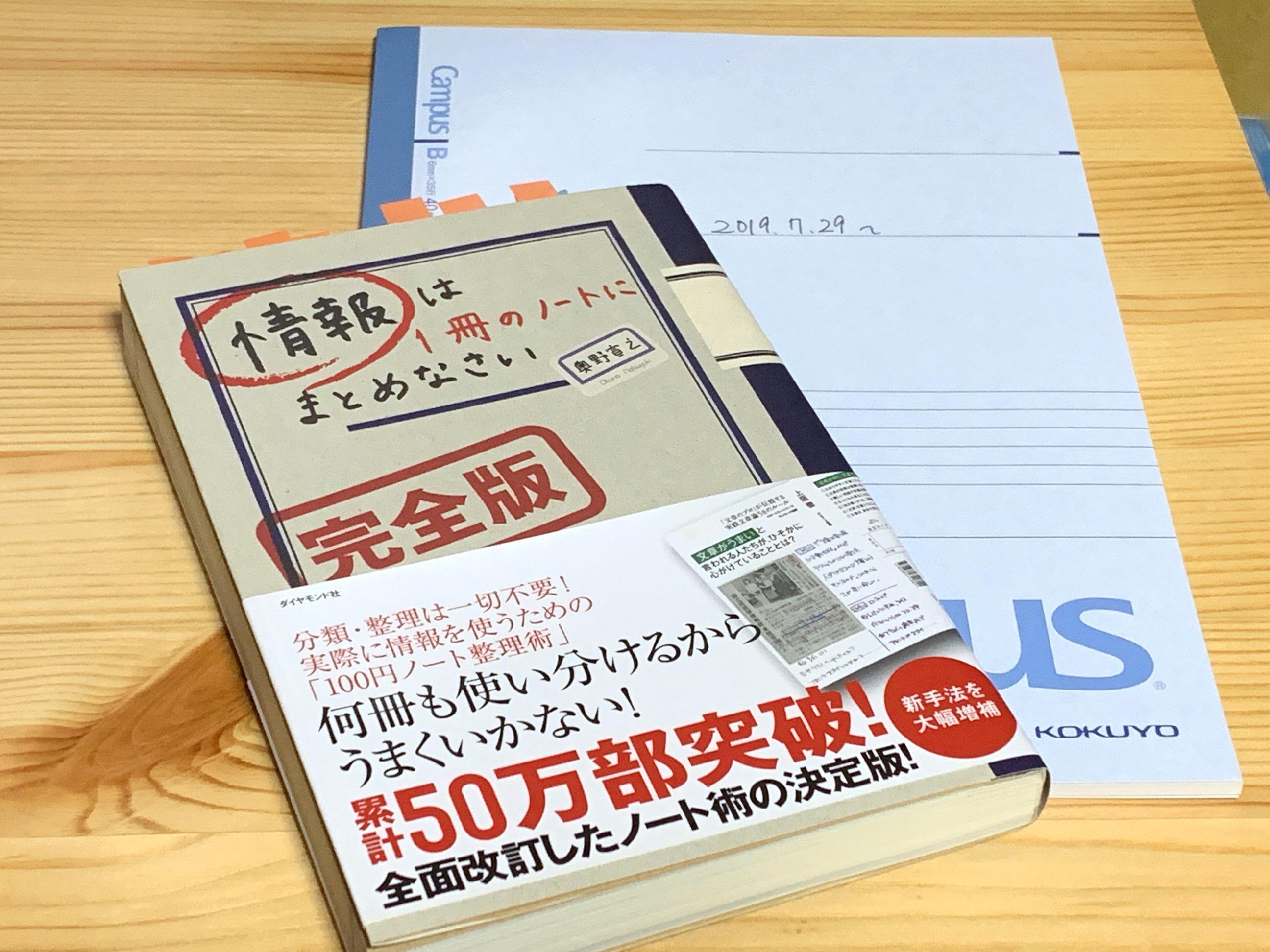 情報は1冊のノートにまとめなさい note