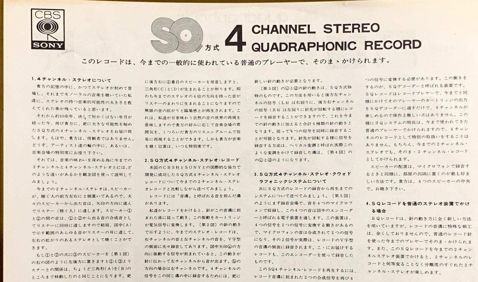 4チャンネルレコードの説明 quadrophonic