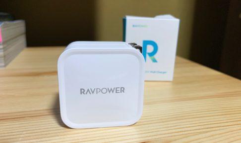 RAVPower 充電器