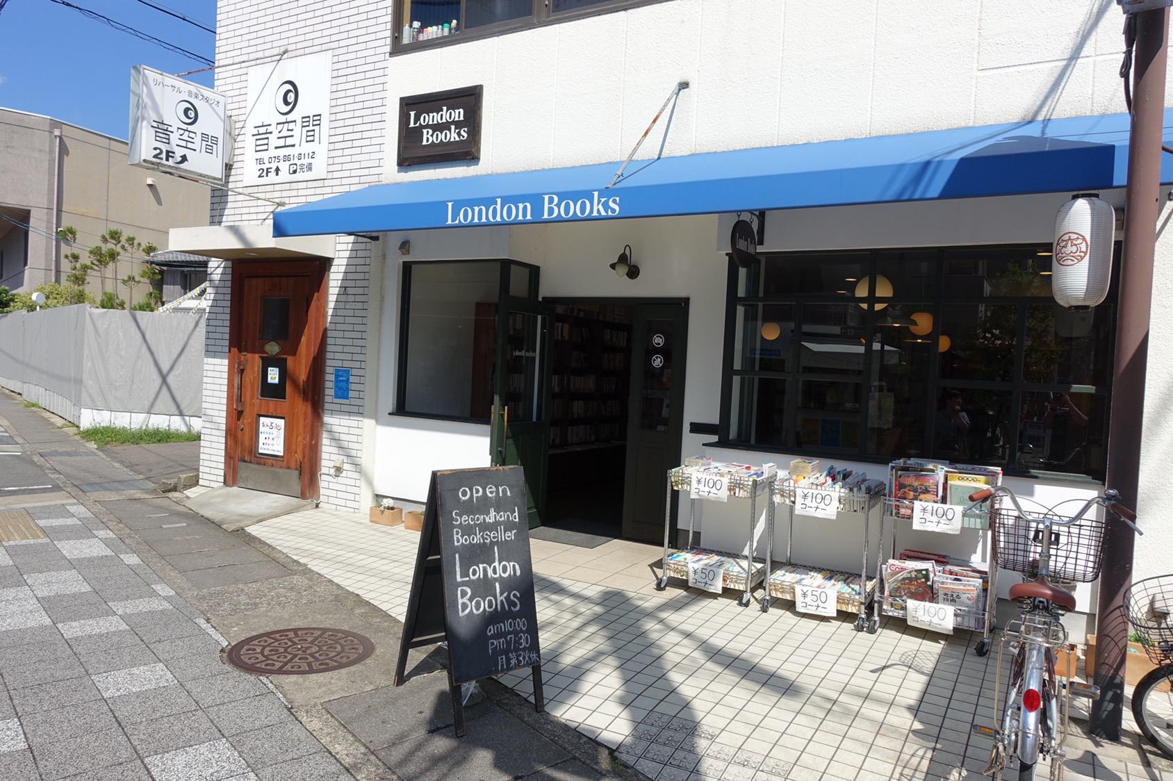London Books arashiyama 京都