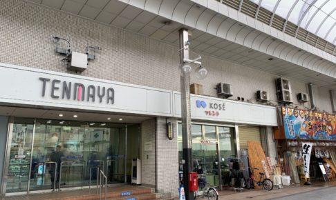 福山天満屋 fukuyama tenmaya