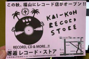 邂逅レコード kaikou