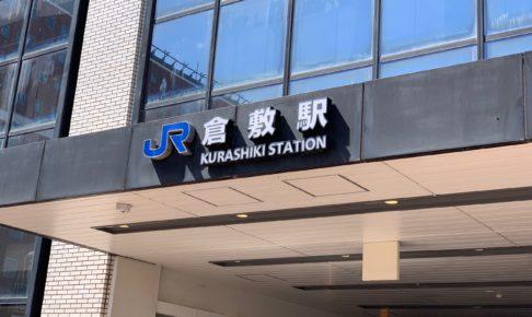 倉敷駅 kurashiki station