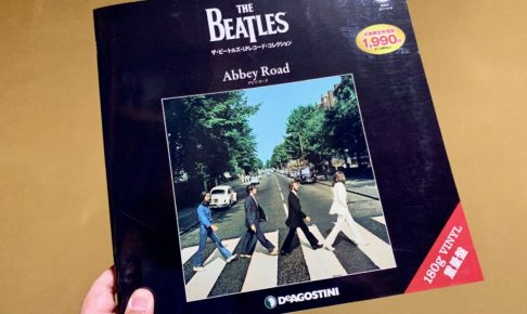 deagostini-abbey-road.jpg