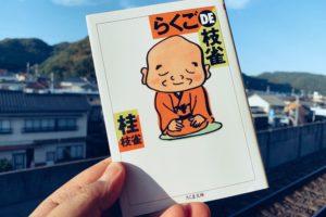 コラボ書評 らくごDE枝雀 shijaku