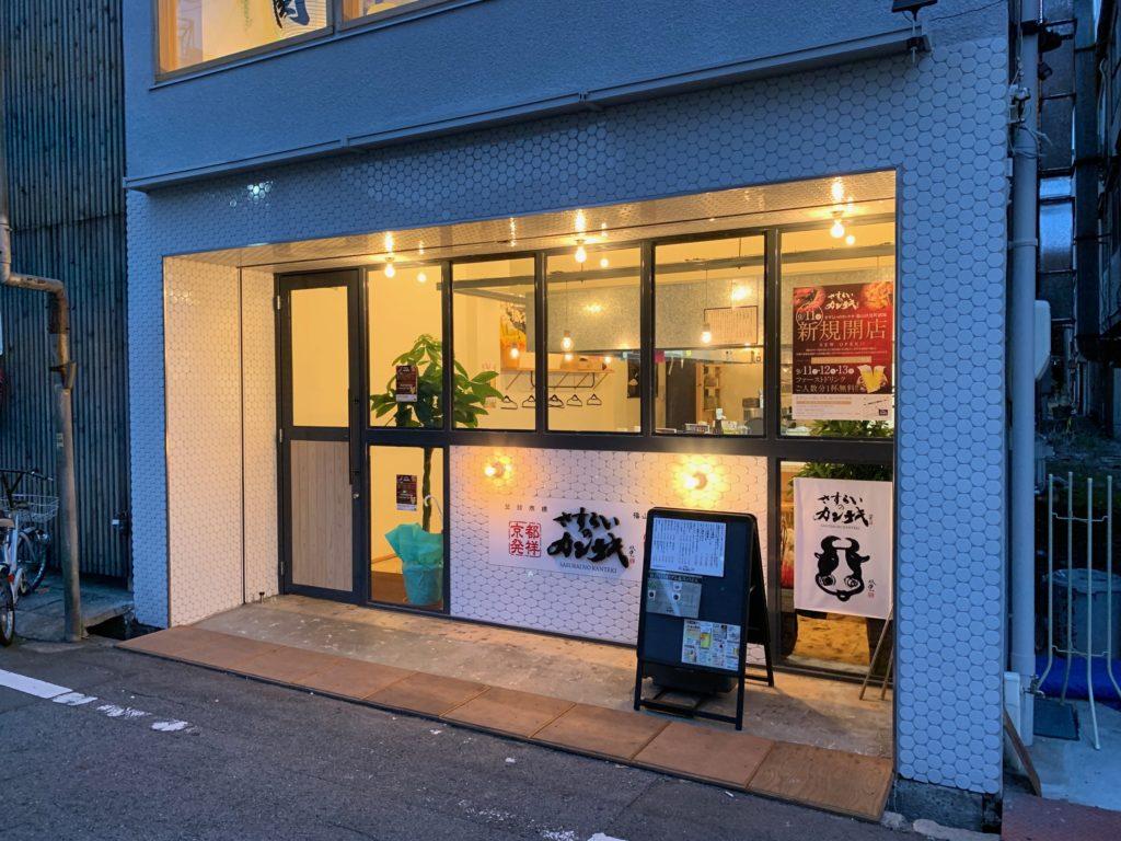 さすらいのカンテキ 店 sasurai