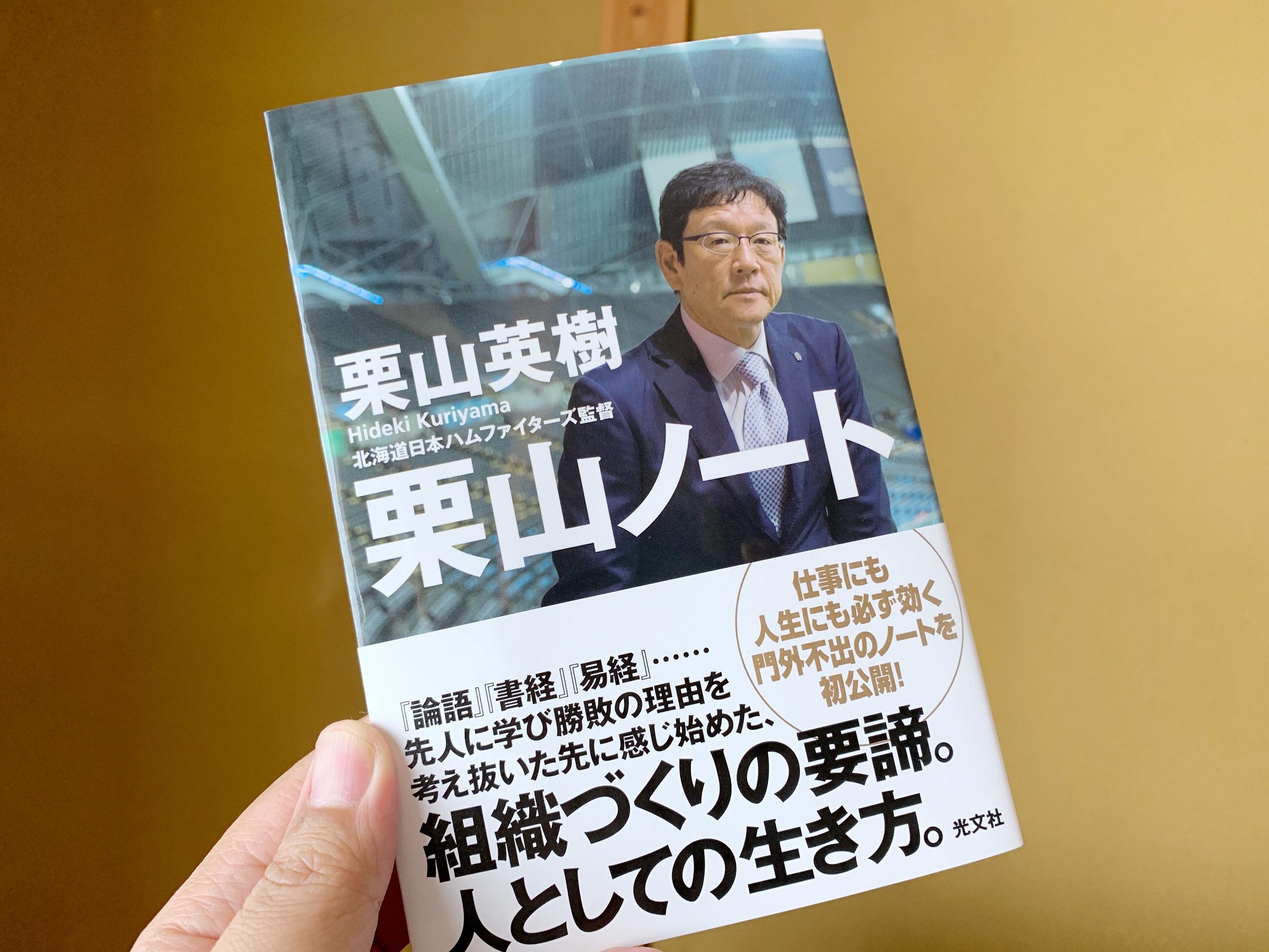 栗山ノート kuriyama note