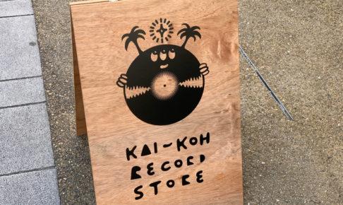 kaikoh record store