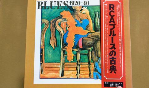 RCA ブルースの古典 blues