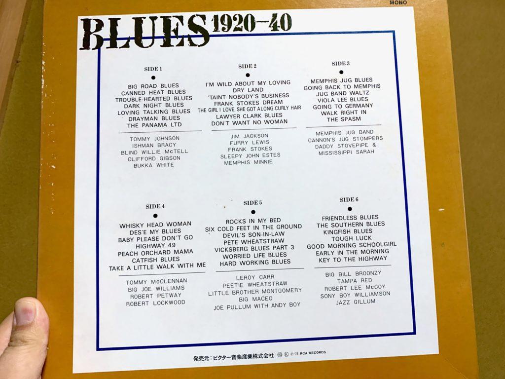 RCA ブルースの古典 blues back