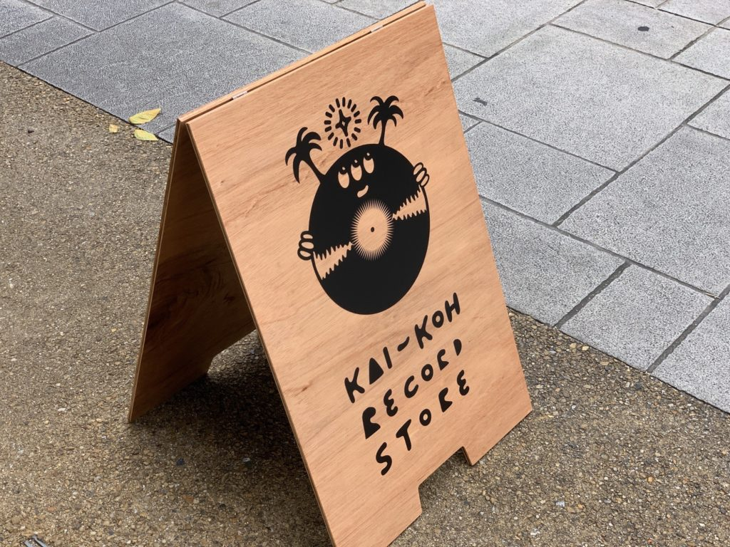 邂逅レコード 看板 kaikoh