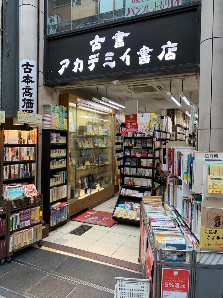 古書アカデミイ書店 old book Academy
