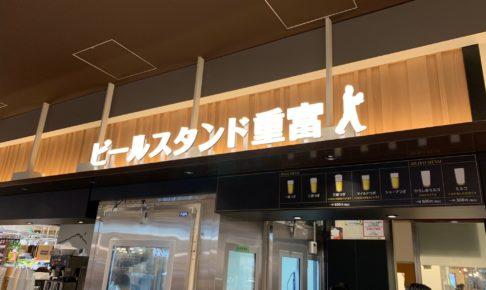 ビールスタンド重富 shigetomi