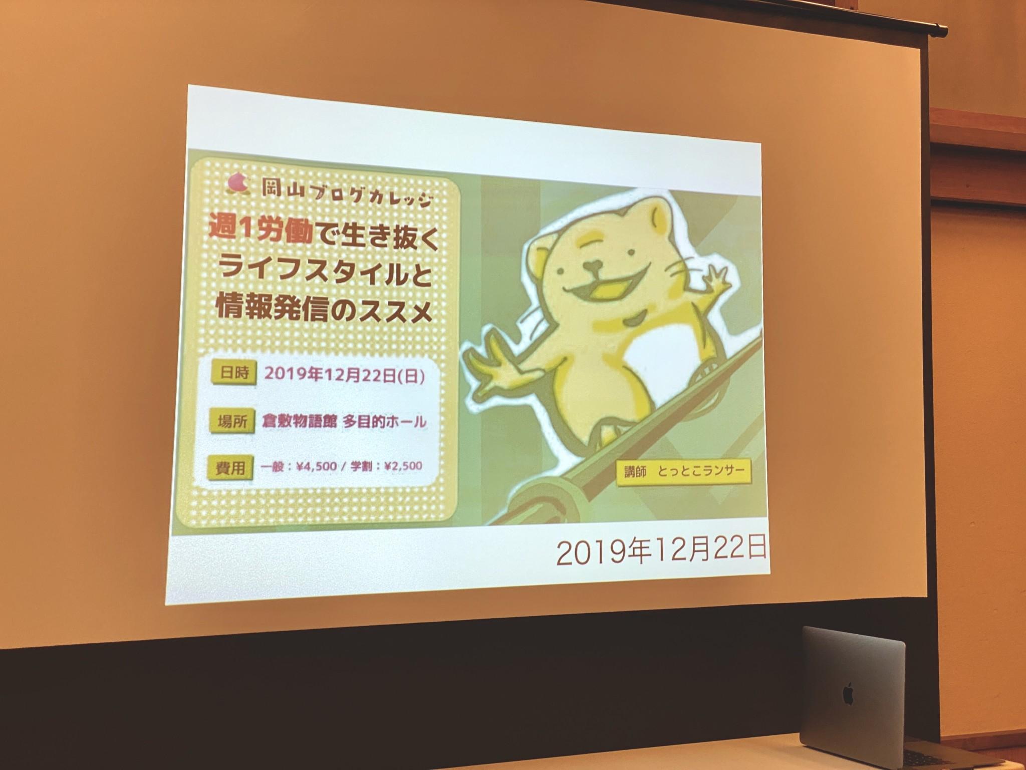 okayama blog collage top