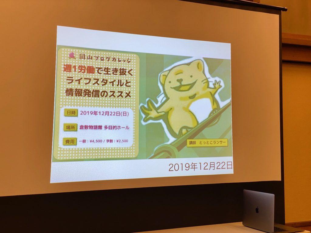 okayama blog collage