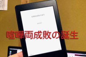 shimizu katsuyuki book 喧嘩両成敗