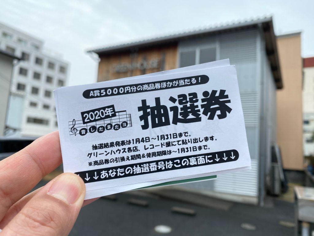 greenhouse kurashiki ticket