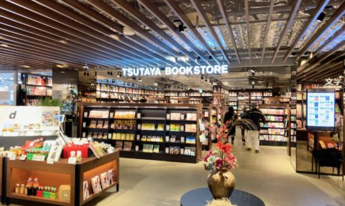 tsutaya books okayama