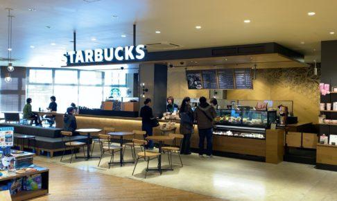 Starbucks isegaoka fukuyama