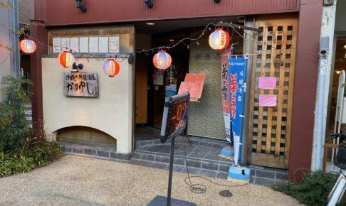 沖縄居酒屋 かりゆし kariyushi