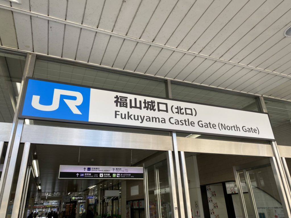 fukuyamajo gate
