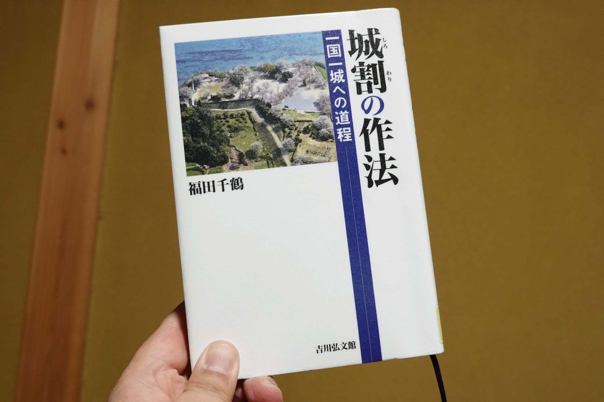 城割の作法 shirowari