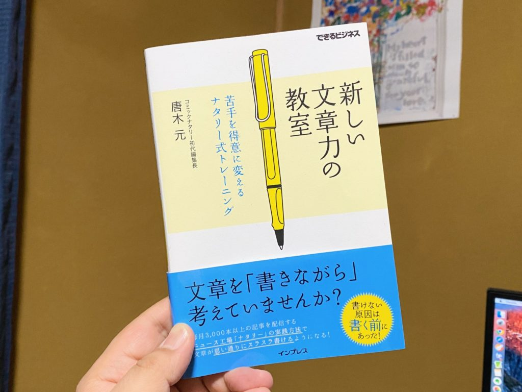 Natalie 新しい文章力の教科書