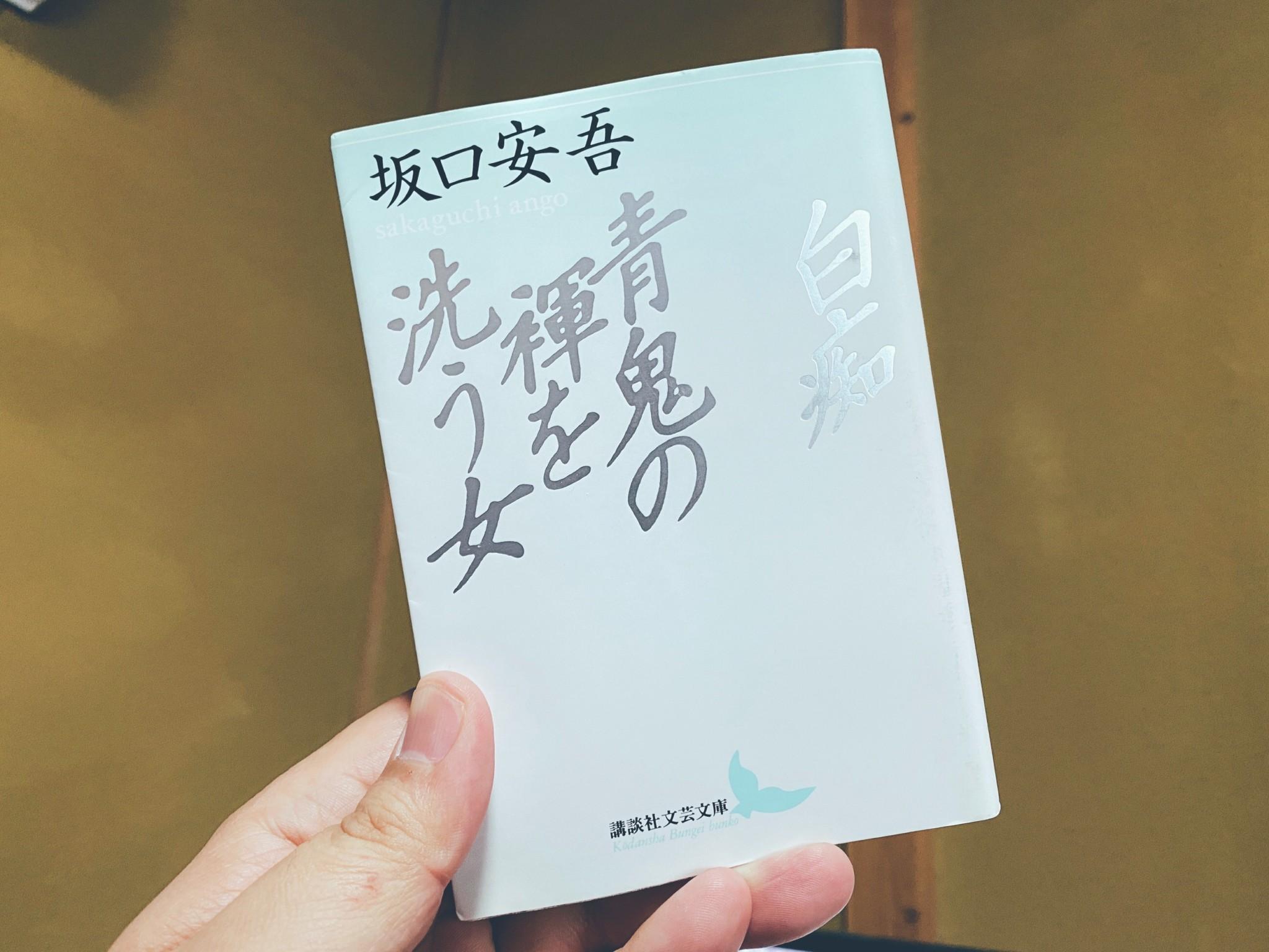 ango sakaguchi 坂口安吾 白痴