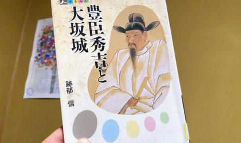 豊臣秀吉と大坂城 hideyosi