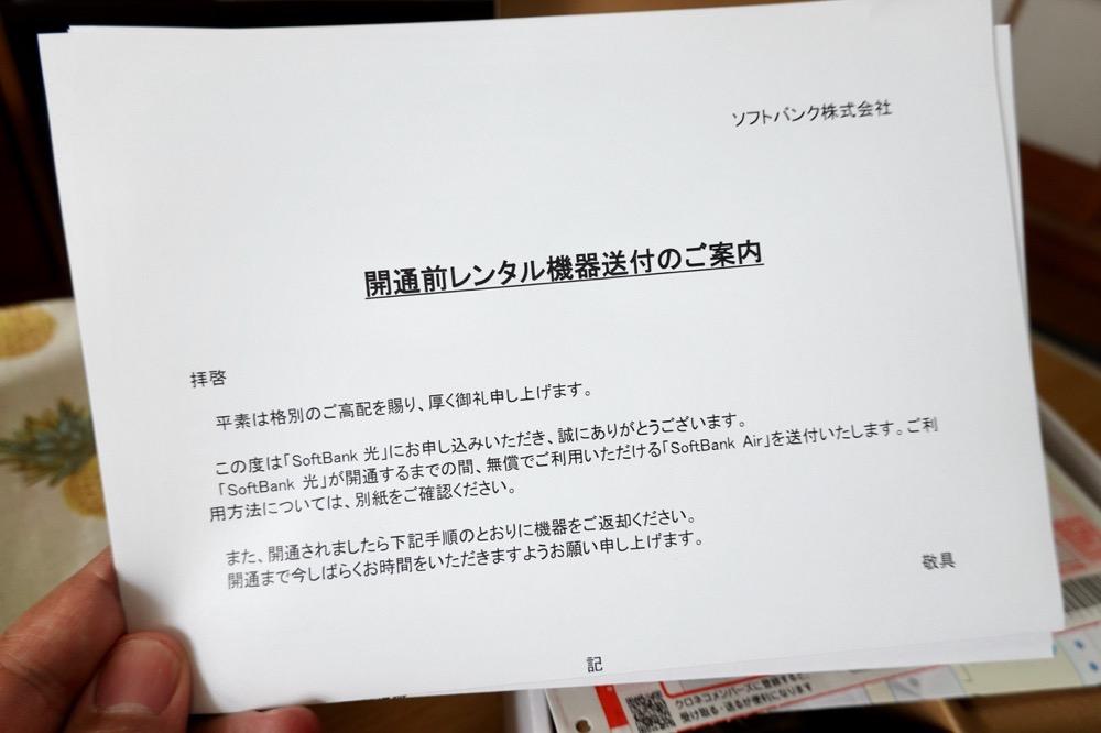 開通前レンタル SoftBank