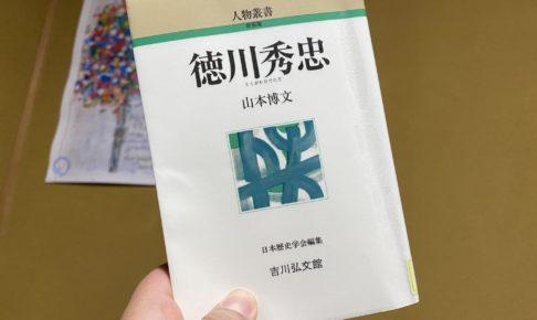 hidetada sekigahara
