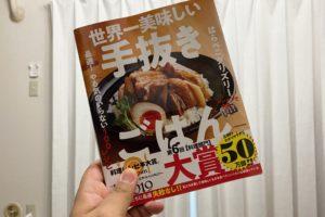 tenuki gohan book