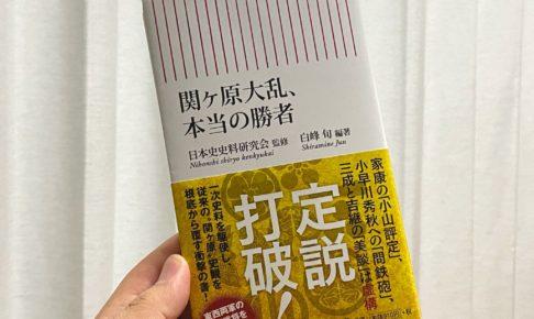 sekigahara winner