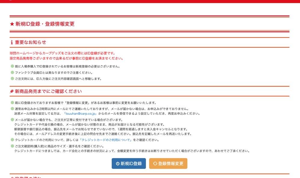 ID登録  広島東洋カープオフィシャルグッズショップ 2020 07 07 21 27 43 carp goods