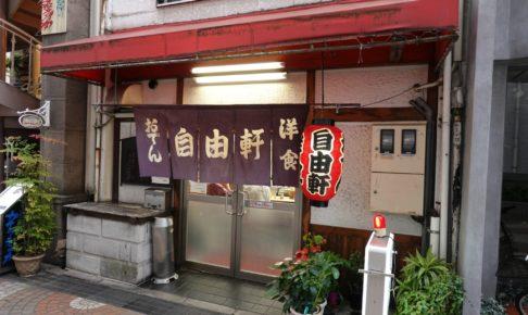 jiyuken fukuyama