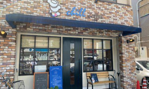 chill coffee fukuyama