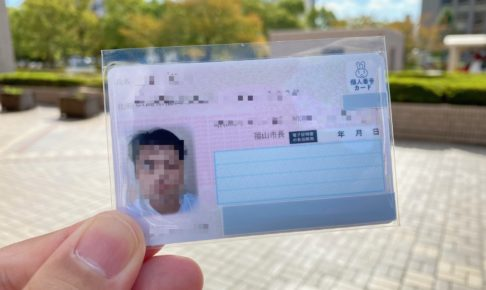 mynumber point card