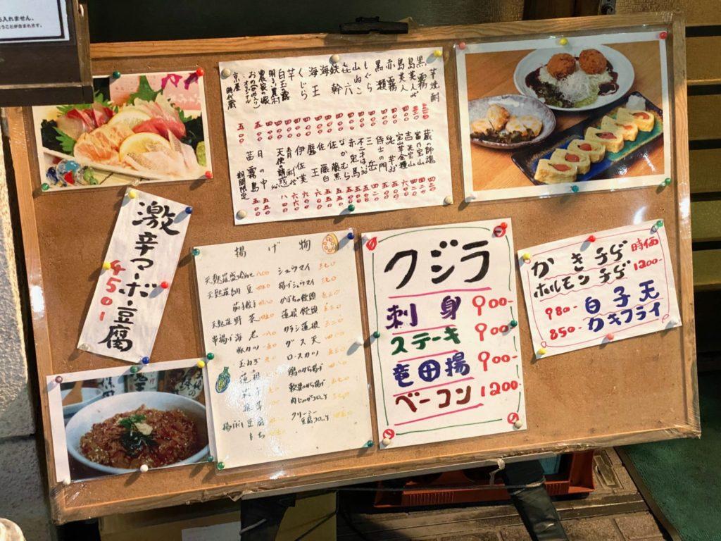 お食事処 おの osyokujidokoro ono menue