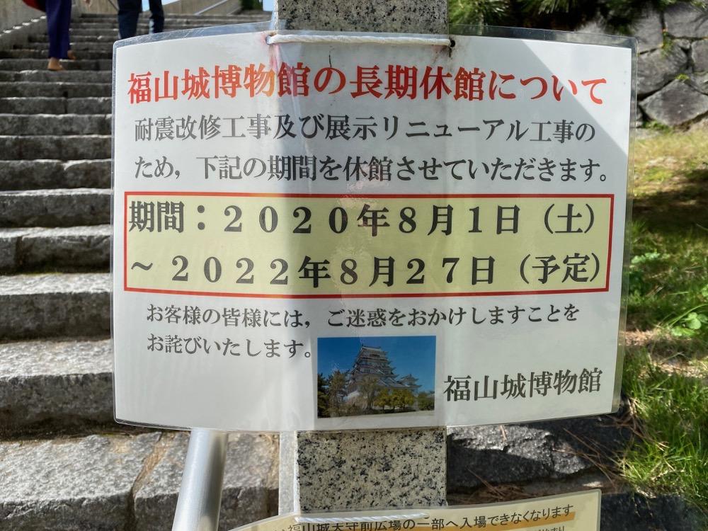 福山城 工事 fukuyama Castle