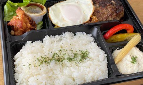 meatbox bento fukuyama