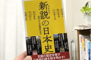 新説の日本史