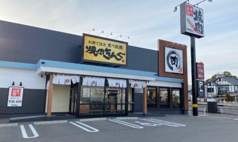 yakiniku king fukuyama 焼肉きんぐ福山王子店