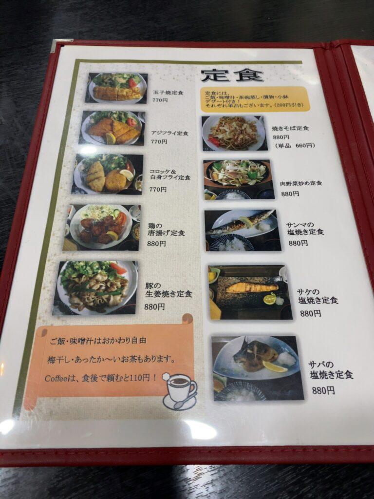 松葉食堂 天満屋 福山 matsuba メニュー