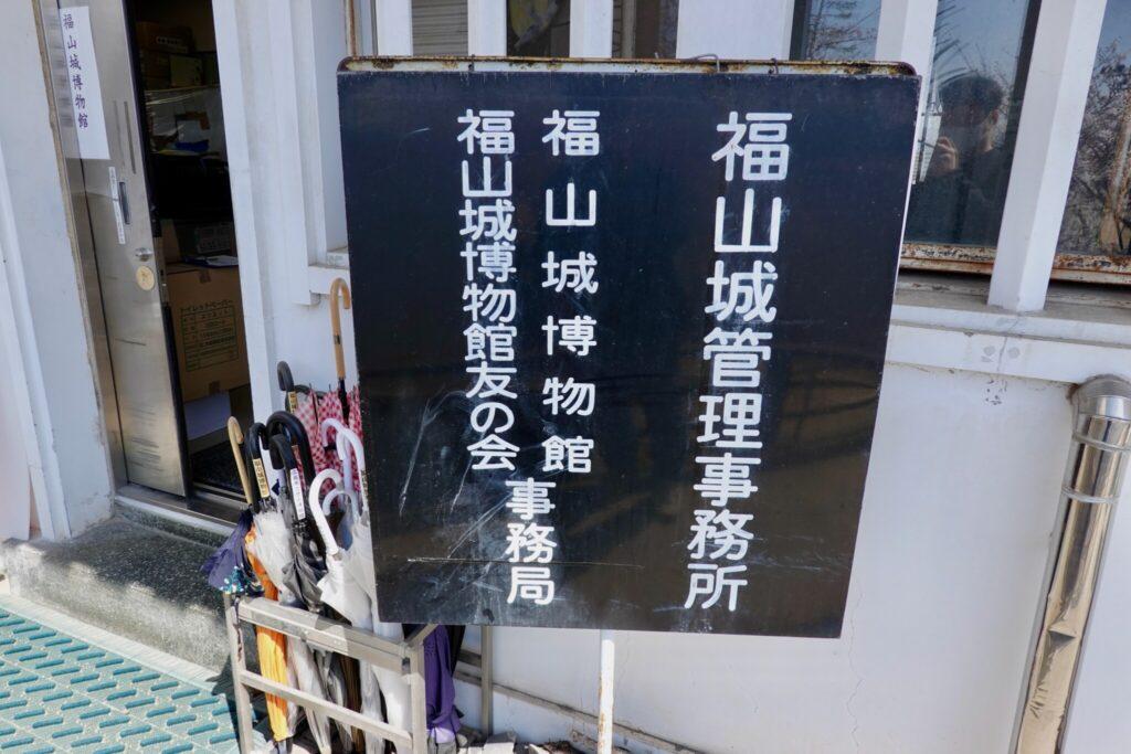 福山城管理事務所