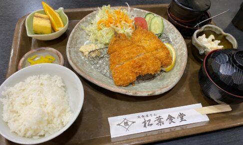 松葉食堂 天満屋 福山 matsuba