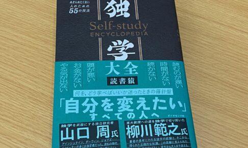 self study Encyclopedia