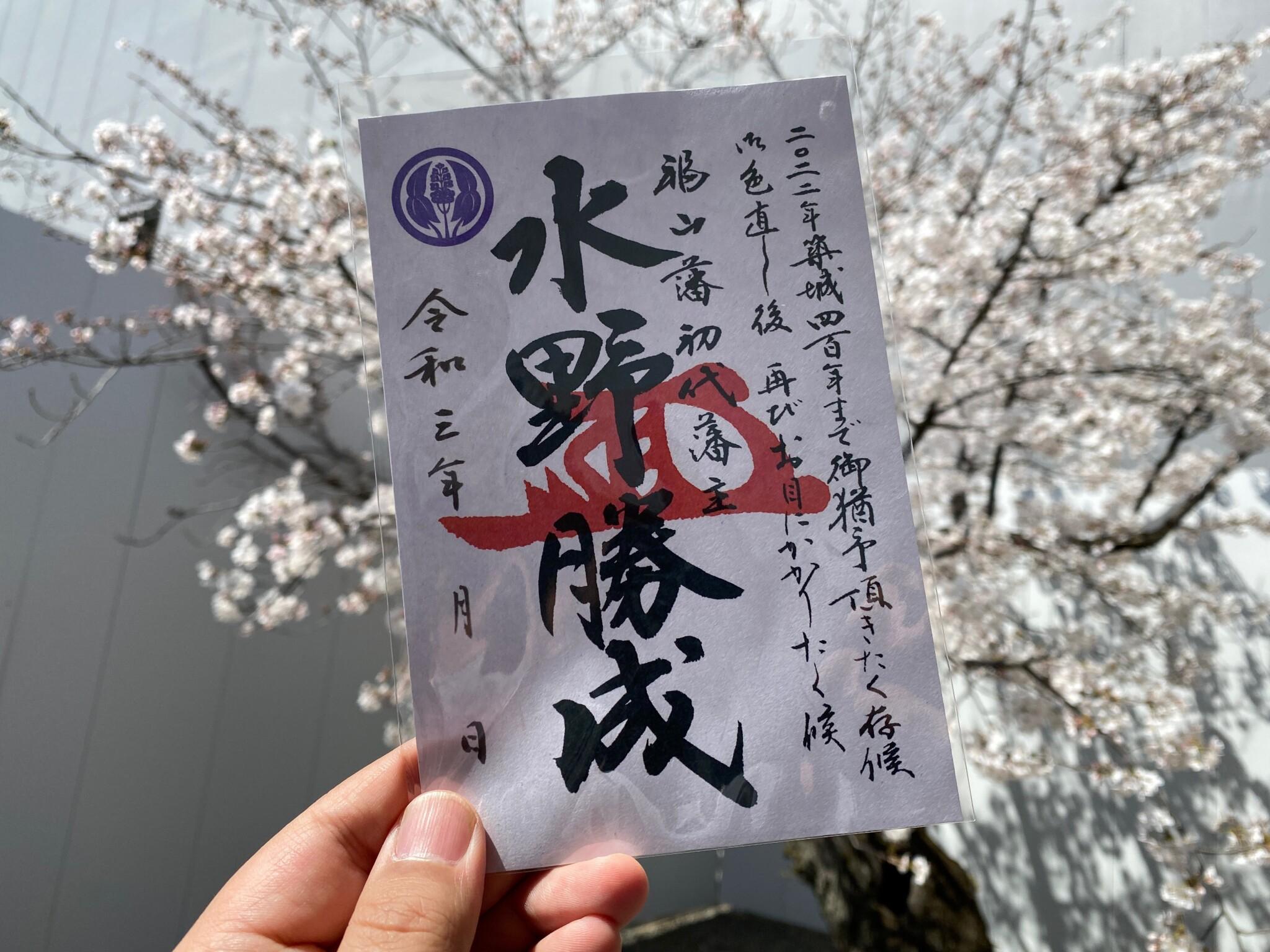 fukuyamajo-gojoin-2021